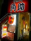 Kakusuke04_1